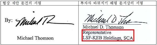 론스타가 한국 정부에 전달한 협상 제안 문건의 마이클 톰슨 부사장 서명과 공식 서류의 서명. 자료=금융정의연대